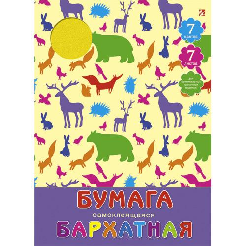 Бумага цветная бархатная самоклеящаяся (А4 7л 7цв) Unnika Land ББС77135
