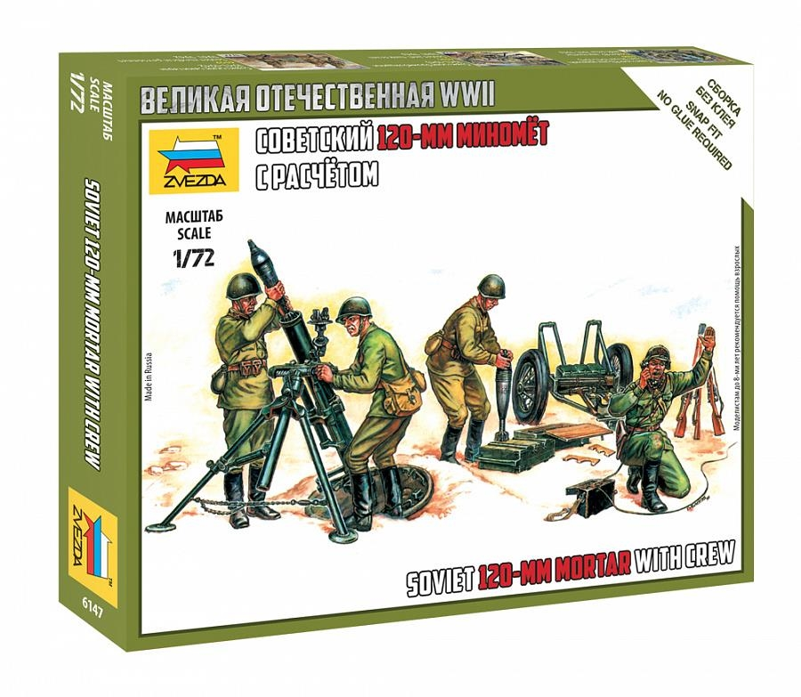 Купить Советский 120-мм миномёт с расчётом Сборная модель солдатиков масштаб 1/72 Звезда 6147, Сборная модель Звезда Советский 120-мм миномет с расчетом, масштаб 1/72, ZVEZDA, Модели для сборки