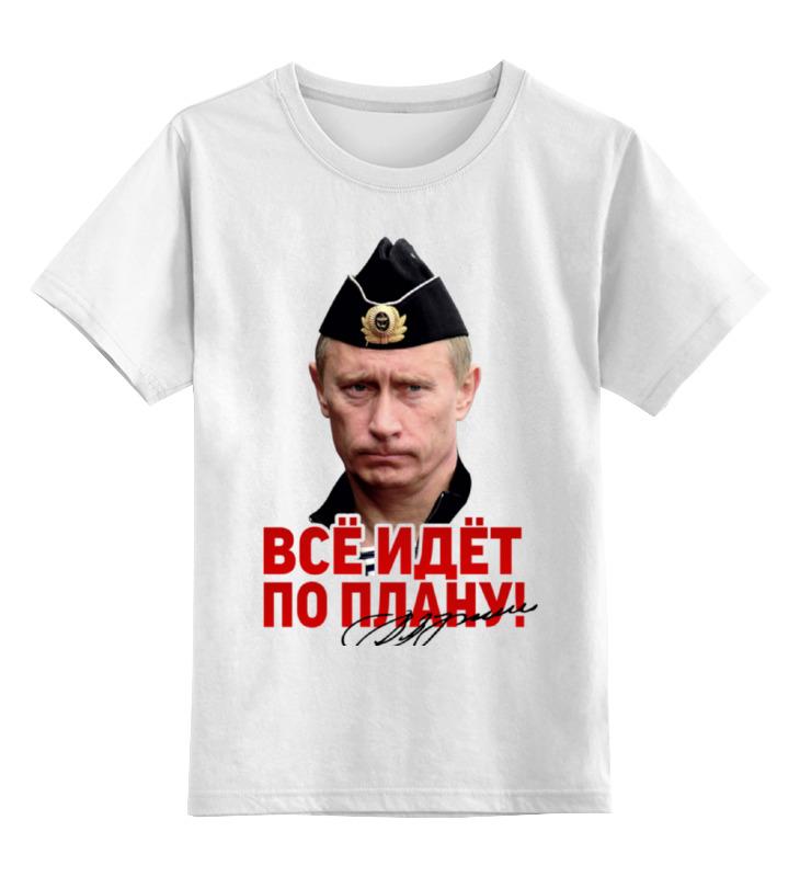 Детская футболка Printio Путин. все идет по плану! цв.белый р.164 0000000758948 по цене 790