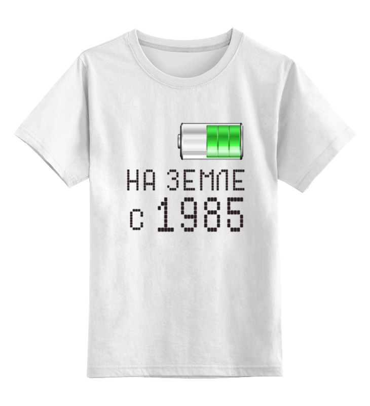 Купить 0000000766052, Детская футболка Printio На земле с 1985 цв.белый р.104,