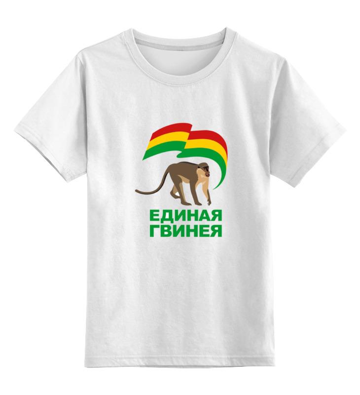 Детская футболка Printio Единая гвинея цв.белый р.104 0000000752237 по цене 790