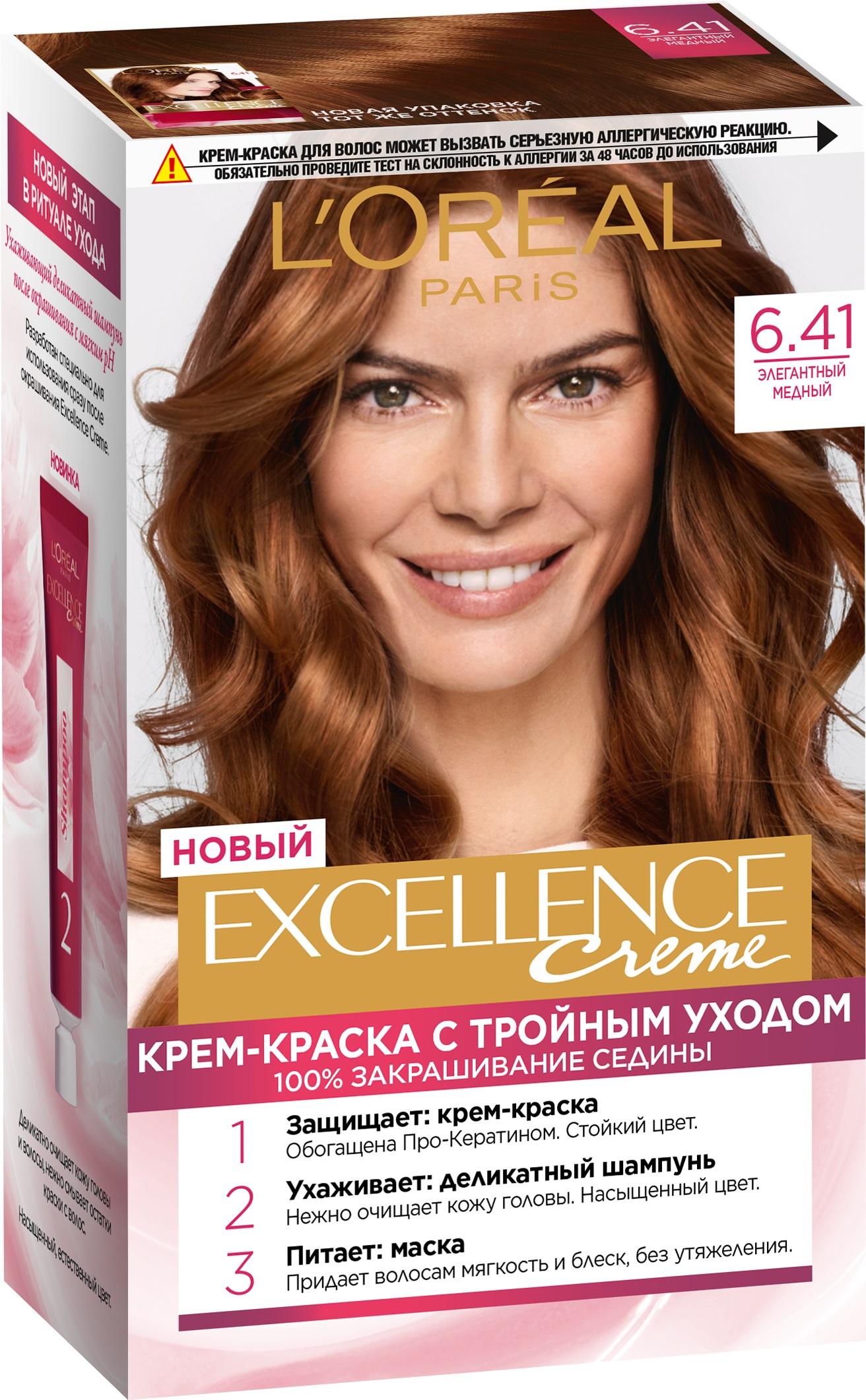 Крем-краска для волос L\'Oreal Excellence стойкая тон 6.41 \