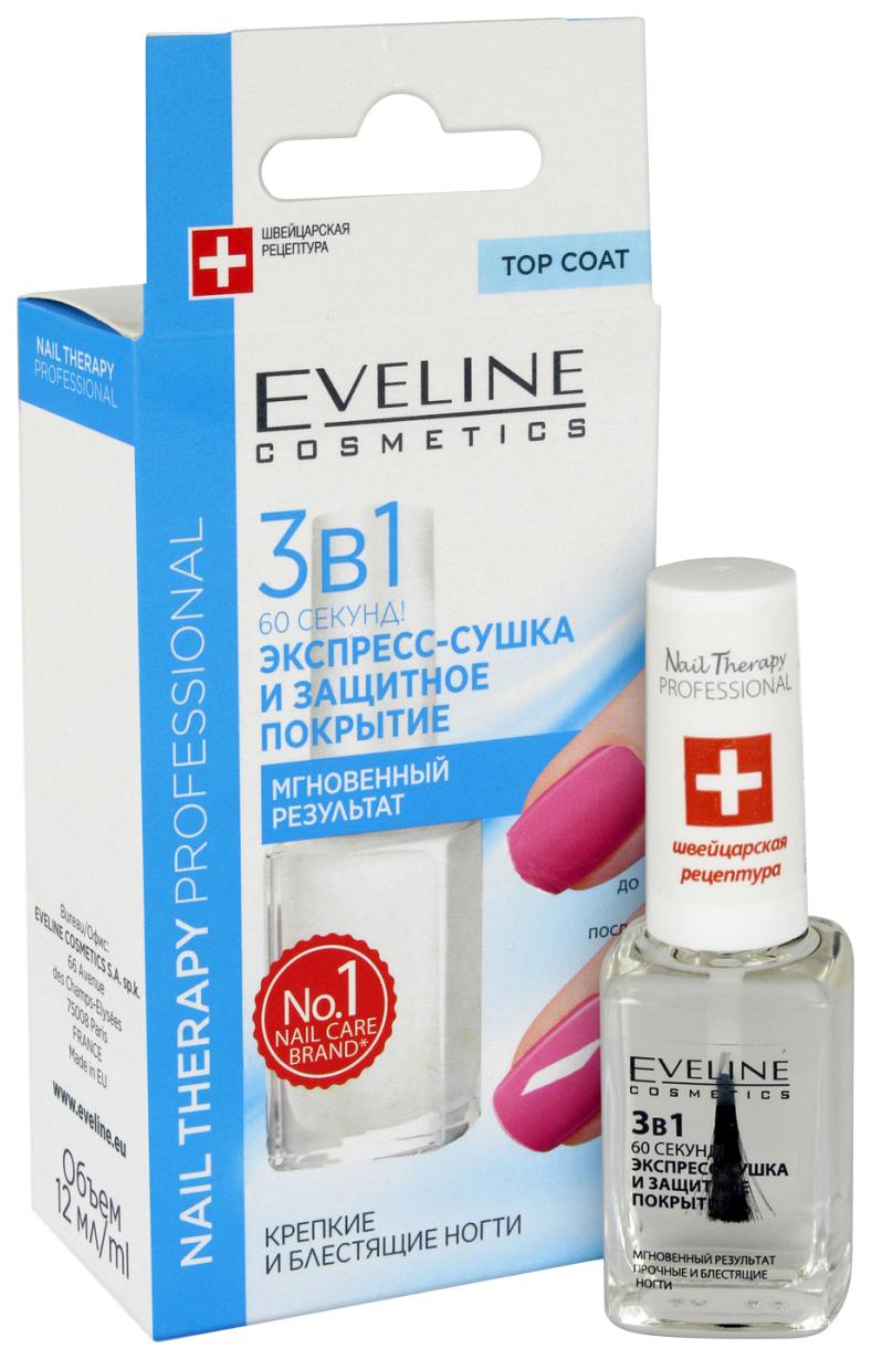 Сушка Eveline Nail Therapy Professional 60 секунд! 12 мл