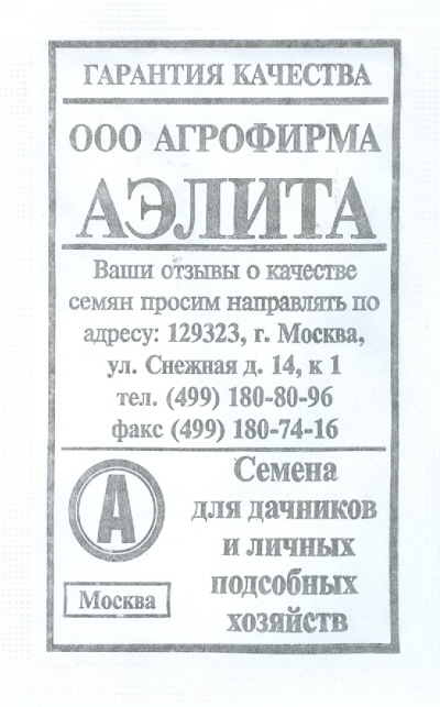 Семена зелени и пряностей Аэлита Петрушка Универсал