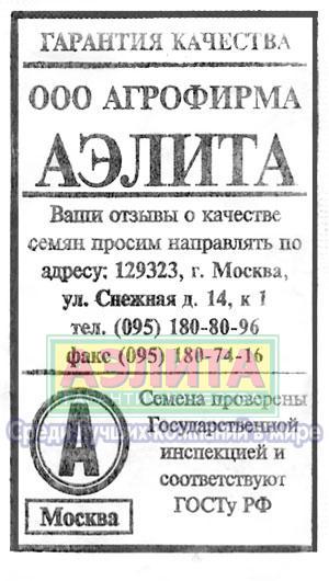 Семена зелени и пряностей Аэлита Петрушка Бутербродная