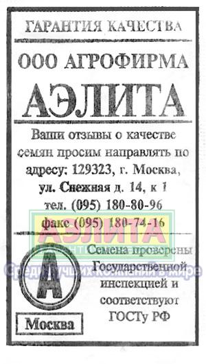 Семена зелени и пряностей Аэлита Петрушка Богатырь