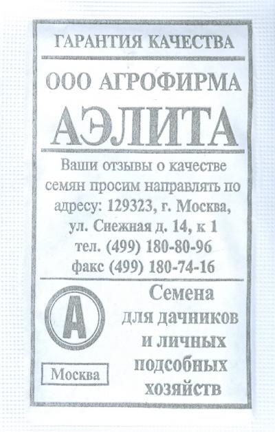 Семена зелени и пряностей Аэлита Петрушка Бабушкина