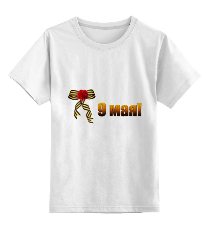 Купить 0000000764608, Детская футболка Printio 9 мая цв.белый р.140,
