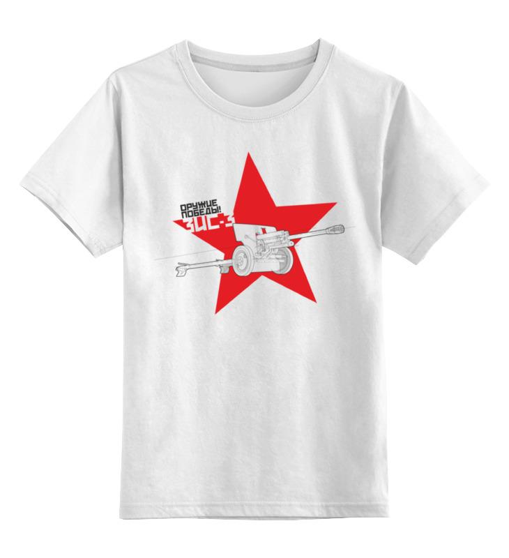 Купить 0000000762389, Детская футболка Printio Оружие победы! — зис-3 цв.белый р.140,