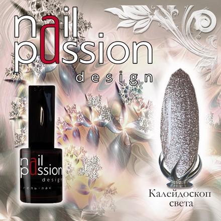 Купить Гель-лак Nail Passion «Калейдоскоп света»