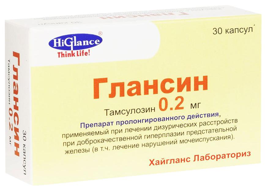 Глансин капсулы с модиф высвоб.0,2 мг