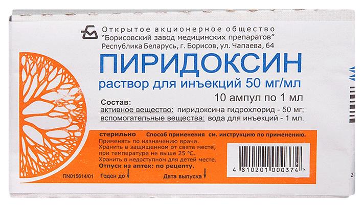 Пиридоксин раствор для ин.50 мг/мл амп.1 мл 10 шт.