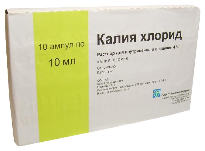 Калия хлорид раствор для в/в введ.40 мг/мл амп.10 мл 10 шт.