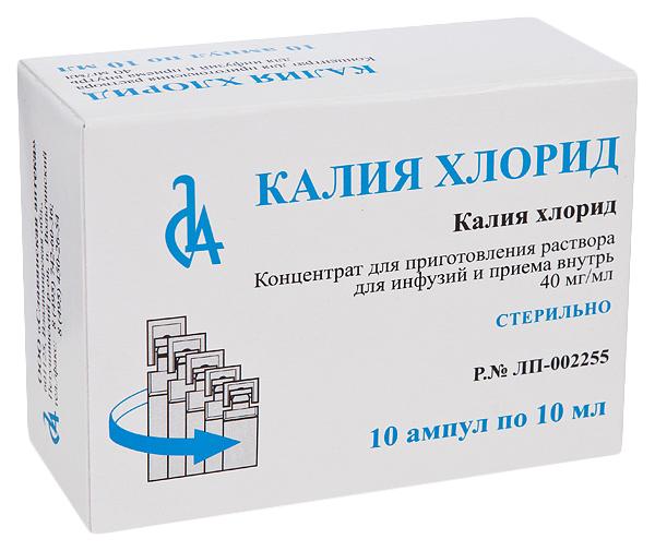 Калия хлорид конц.д/инф.и внутр.прим.40 мг/мл амп.10 мл 10 шт.