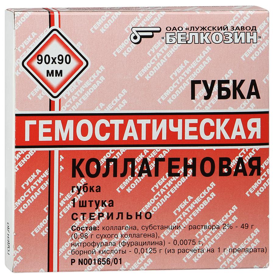 Губка гемостатическая коллагеновая 9 х9 см №1