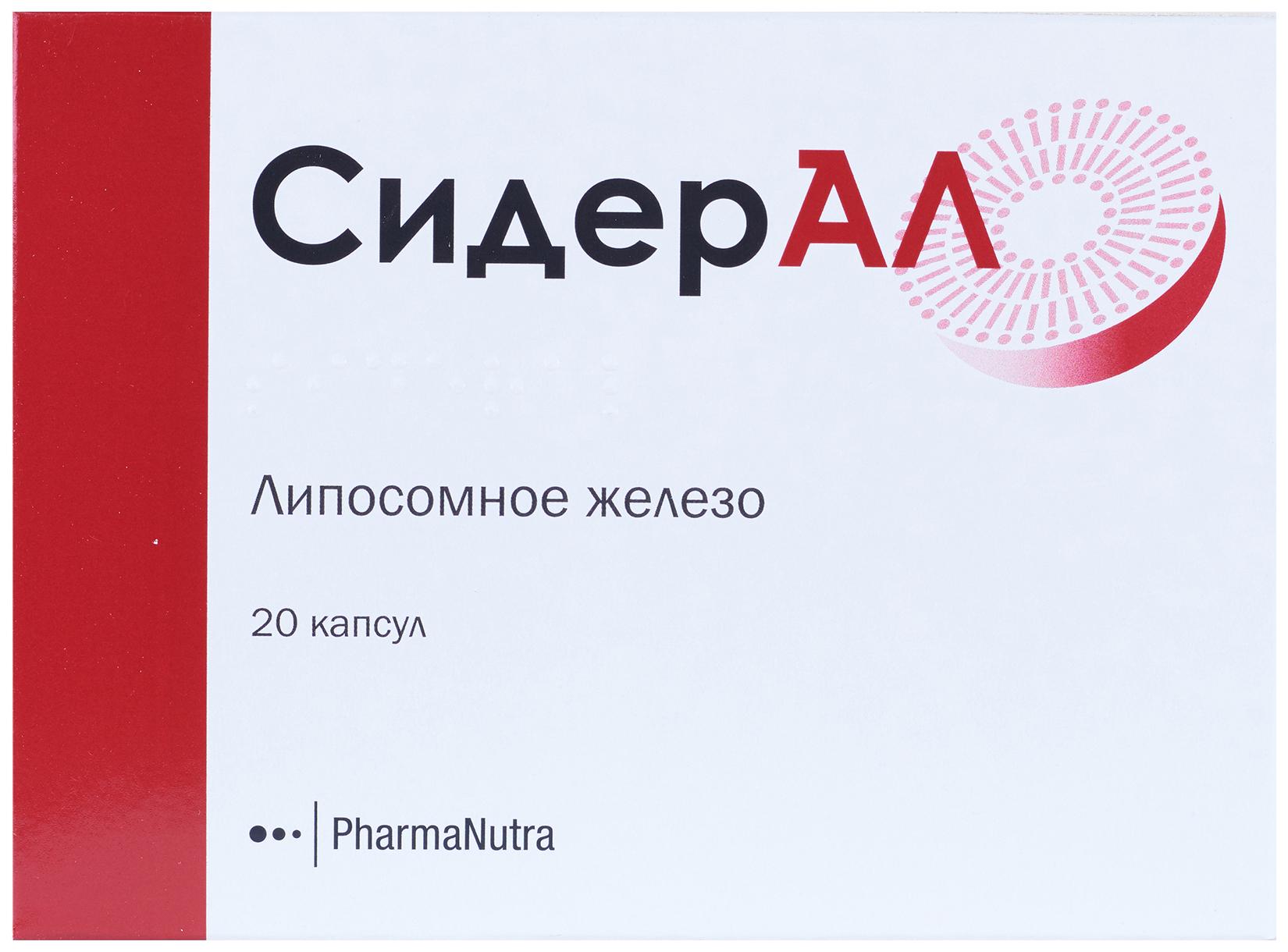 Сидерал Инт. капсулы 350 мг №20