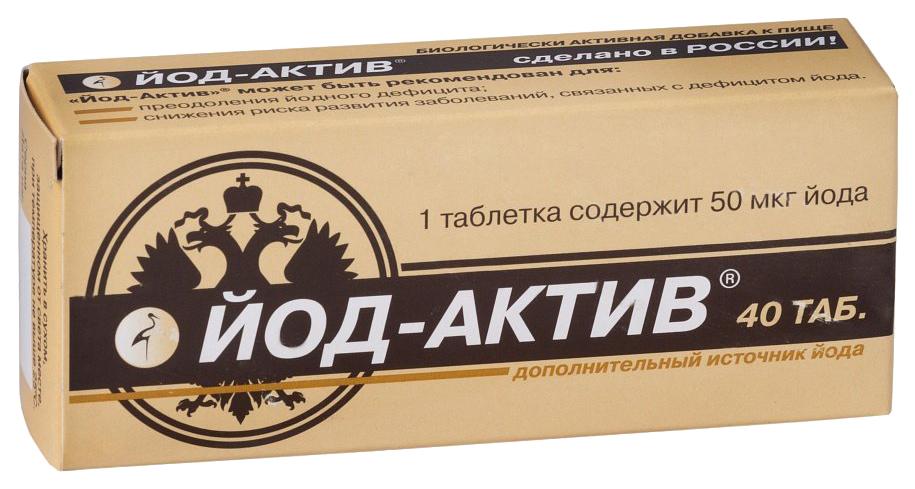 Купить Йод-актив таблетки N40, Диод