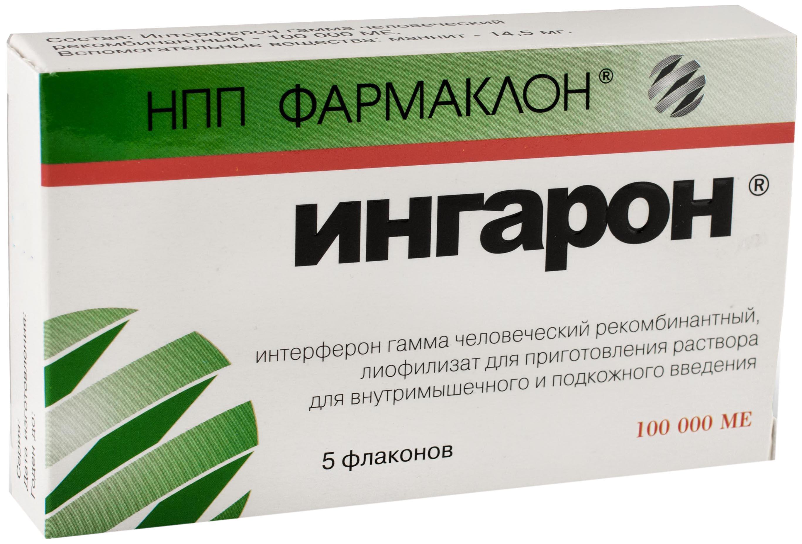 Ингарон лиоф. для р-ра для в/м и п/к введ 100тыс.МЕ фл. №5