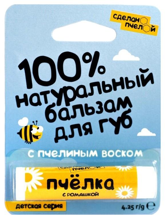 Бальзам для губ Сделанопчелой Пчелка, 4,25 гр