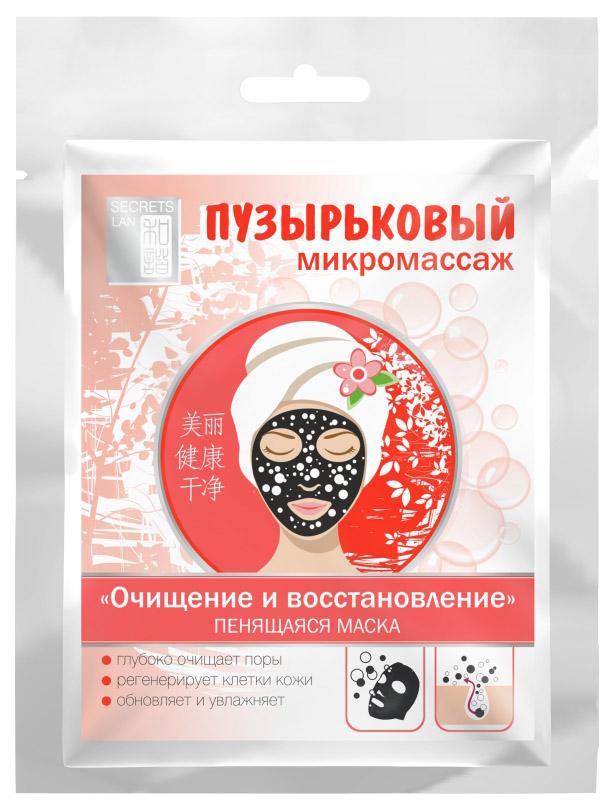 Пенящаяся маска для лица Секреты Лан «Очищение и восстановление» 30 г