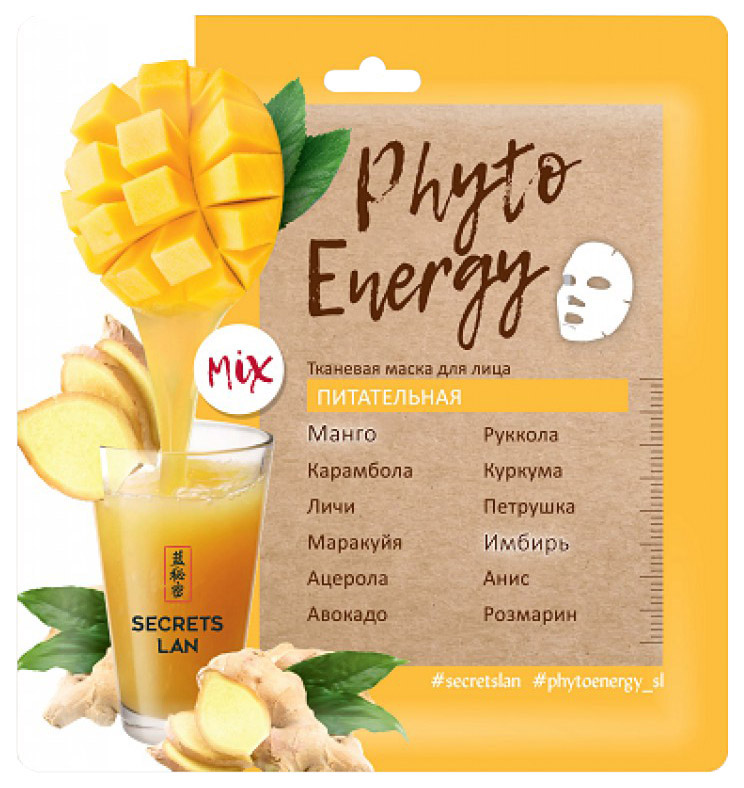 Маска для лица Секреты Лан Phyto Energy «Питательная» 40 г