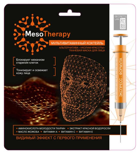 Маска для лица Секреты Лан Mesotherapy «Мультивитаминный коктейль» 40 г