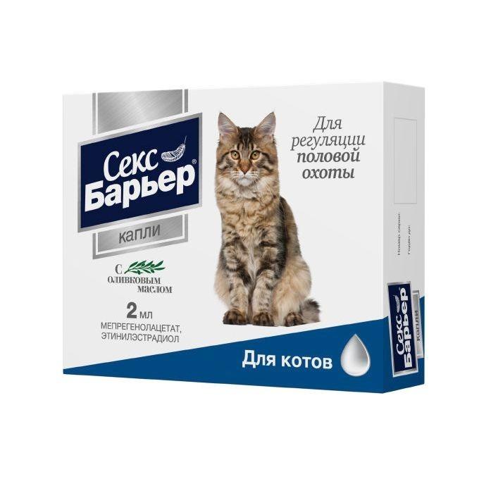 Секс Барьер, для мужских особей (коты)