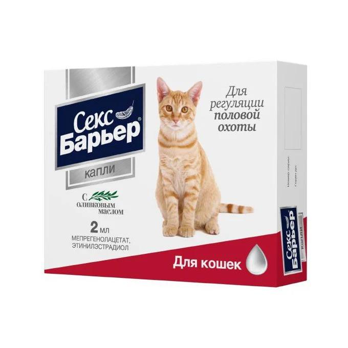 Секс Барьер, для женских особей (кошки)