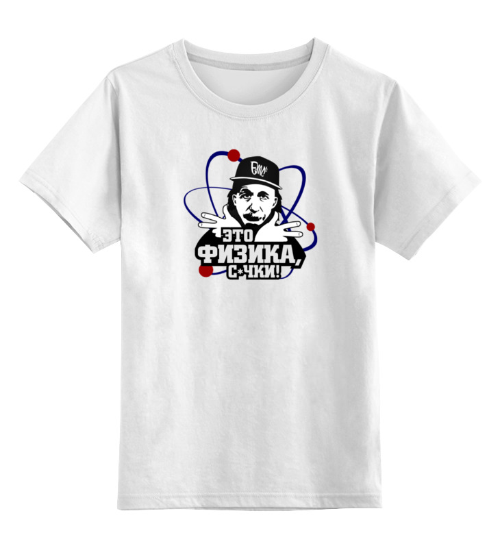 Купить 0000000746485, Детская футболка Printio Это физика! цв.белый р.164,