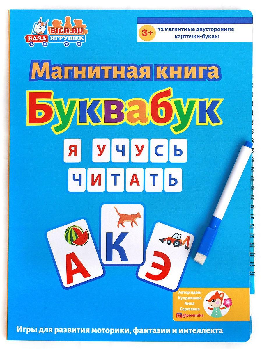 Магнитная настольная книга-игра База Игрушек Буквабук.