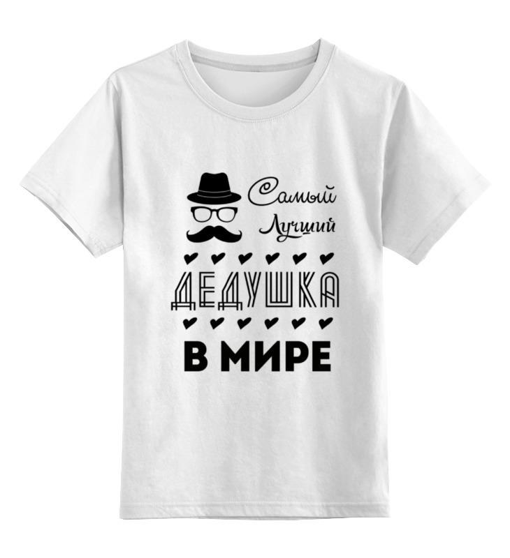 Купить 0000000729346, Детская футболка Printio Самый лучший дедушка! цв.белый р.164,
