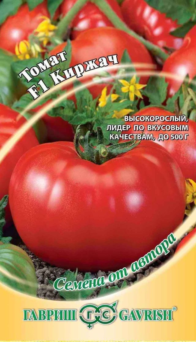 Семена овощей Гавриш Томат Киржач F1 10 пакетов по 0,1 г фото