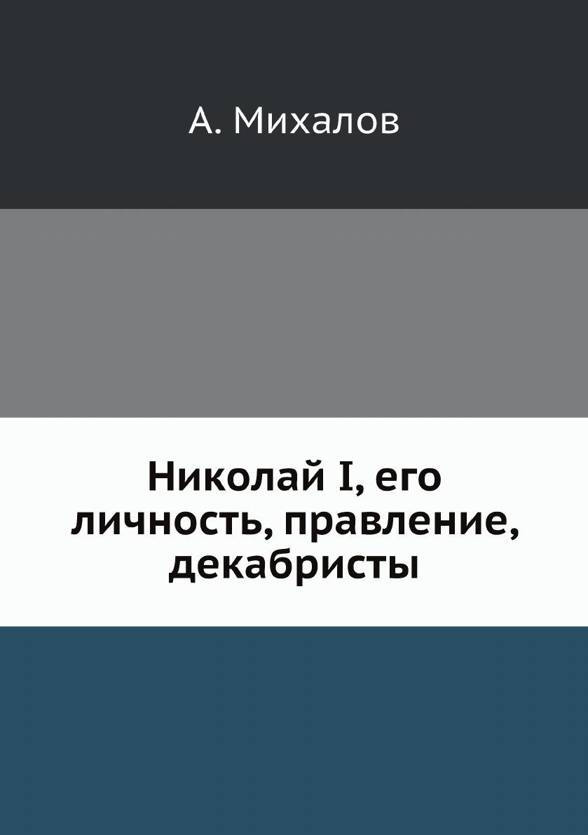Николай I, его личность, правление, декабристы