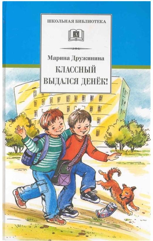 Купить Классный выдался денёк! Весёлые рассказы, Детская литература, Рассказы и повести