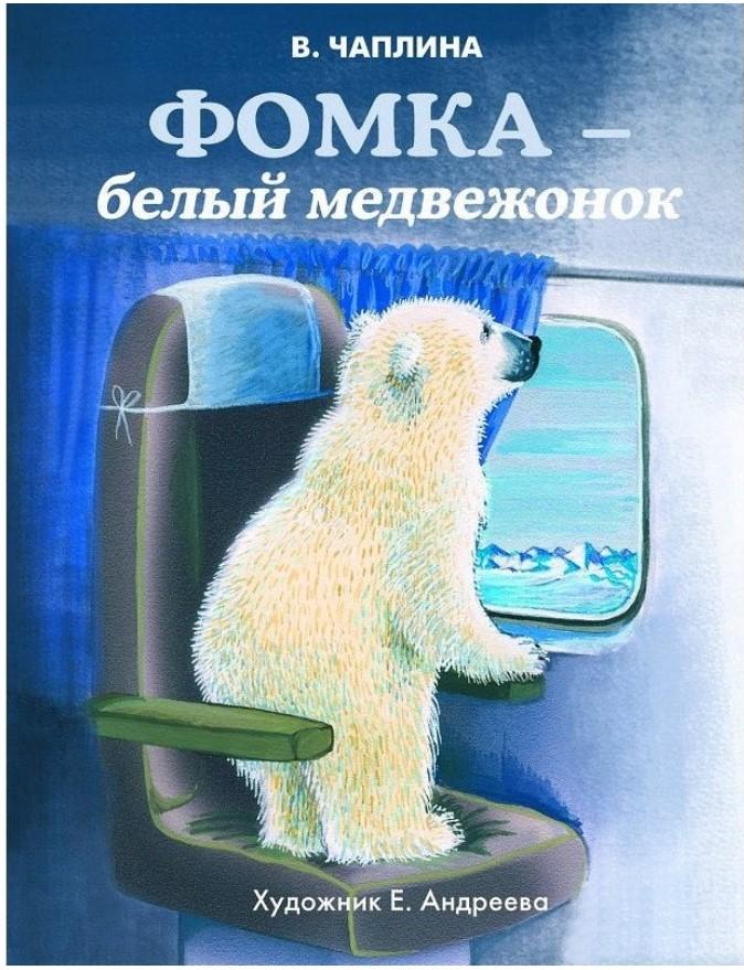 Купить Фомка - белый медвежонок, Стрекоза, Рассказы и повести