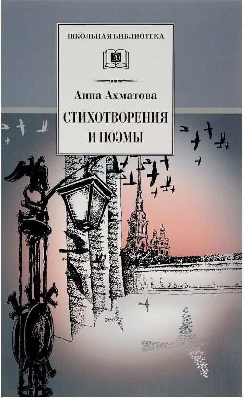 Купить Стихотворения и поэмы, Детская литература, Детская художественная литература