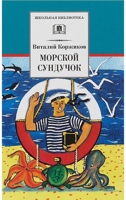 Купить Морской сундучок. Повести. Рассказы. Стихи, Детская литература, Детская художественная литература