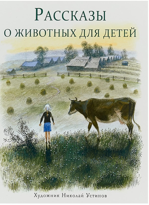 Купить Рассказы о животных для детей, Стрекоза, Рассказы и повести