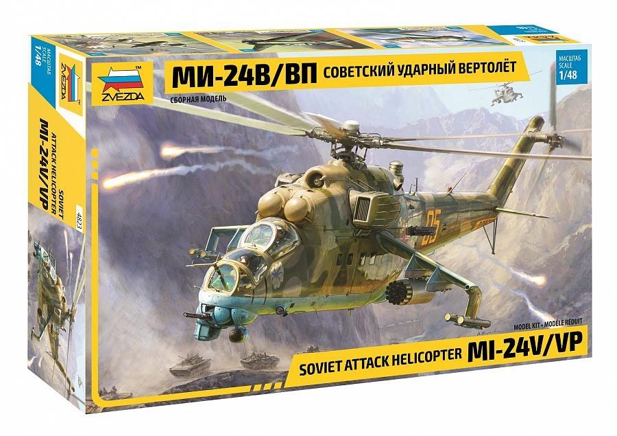 Купить Советский ударный вертолет Ми-24В/ВП Сборная модель масштаб 1/48 Звезда 4823, Сборная модель Звезда Советский ударный вертолет Ми-24В/ВП, масштаб 1/48, ZVEZDA, Модели для сборки