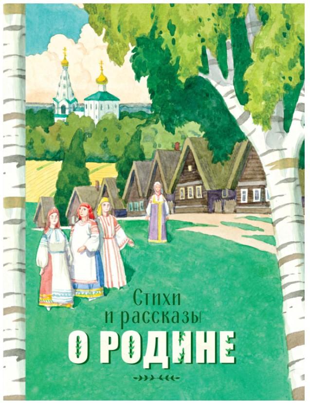 Купить Стихи и рассказы о родине, Стрекоза, Детская художественная литература