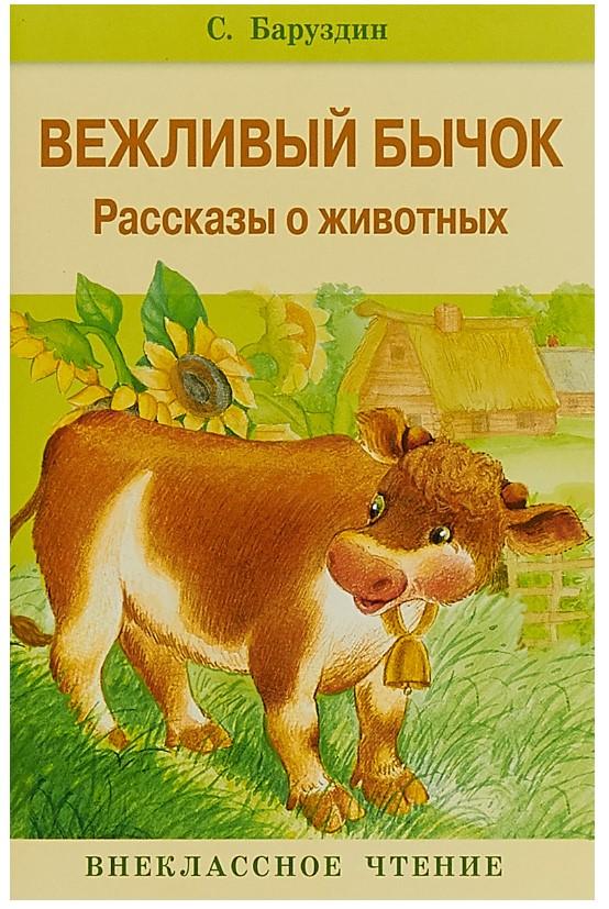 Купить Вежливый бычок, Стрекоза, Рассказы и повести
