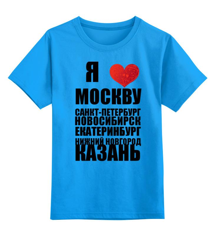 Детская футболка Printio Я люблю Россию 1 цв.голубой р.128 0000000736865 по цене 1 126