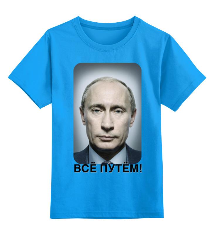 Купить 0000000733339, Детская футболка Printio Все путем цв.голубой р.128,