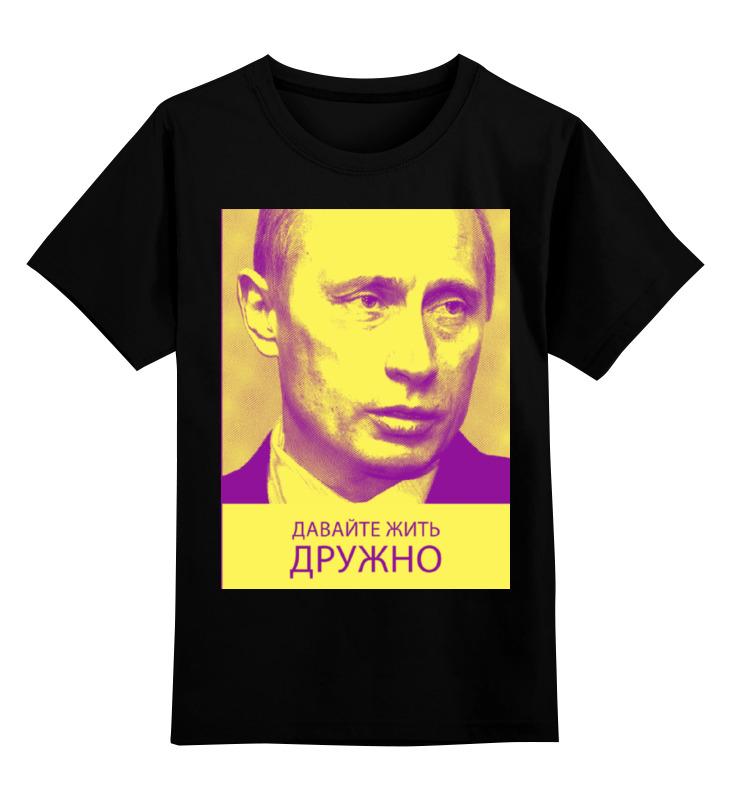 Детская футболка Printio Давайте жить дружно цв.черный р.140 0000000735176 по цене 990
