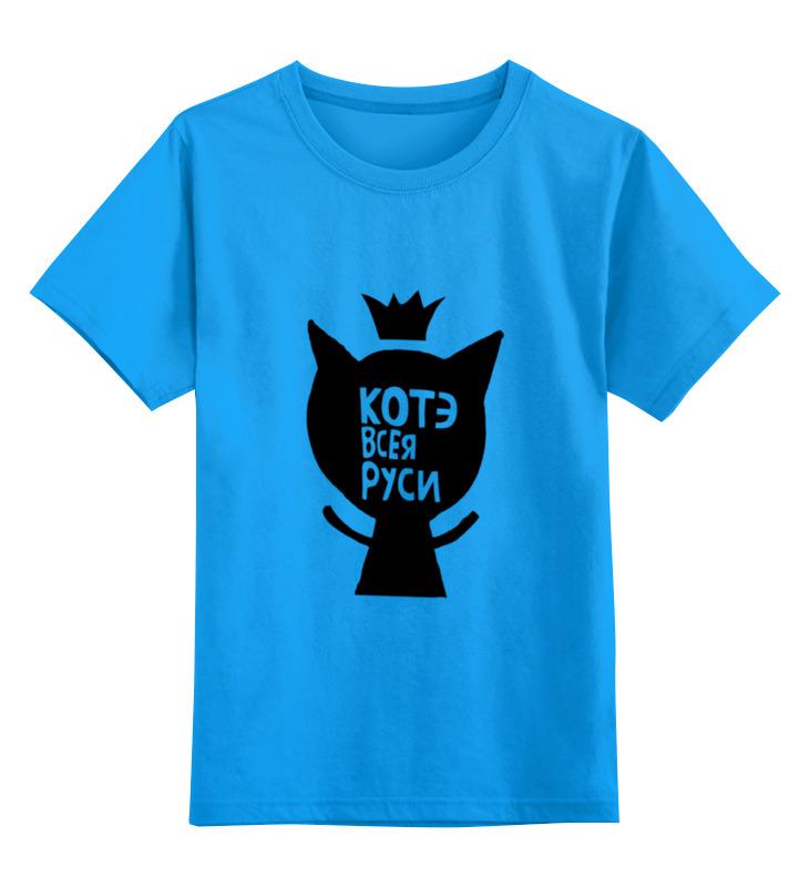 Детская футболка Printio Котэ всея руси. цв.голубой р.104 0000000722209 по цене 912