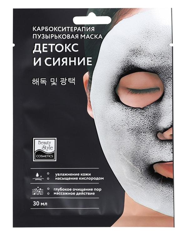 Купить Beauty Style Карбокситерапия маска для лица и шеи Детокс и Сияние Beauty Style, 30 мл, Карбокситерапия маска для лица и шеи 'Детокс и Сияние' Beauty Style
