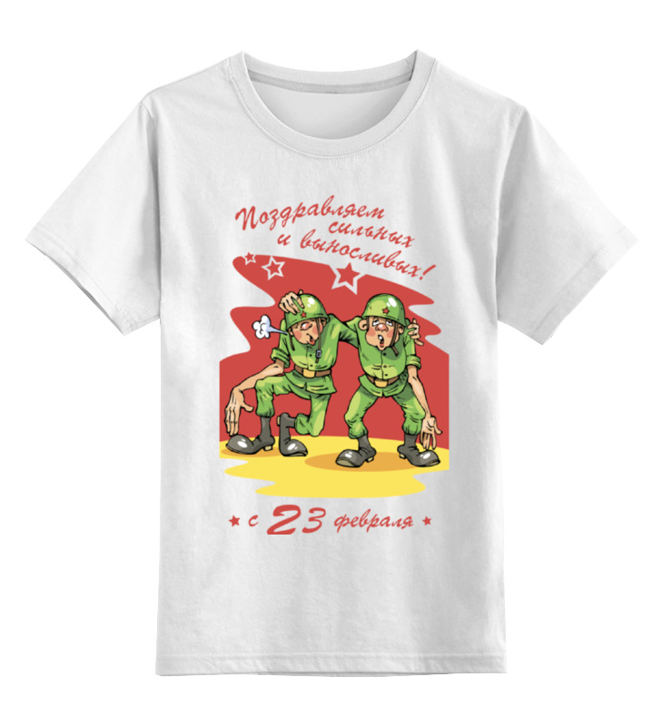 Купить 0000000726606, Детская футболка Printio Поздравляем с 23 февраля! цв.белый р.140,