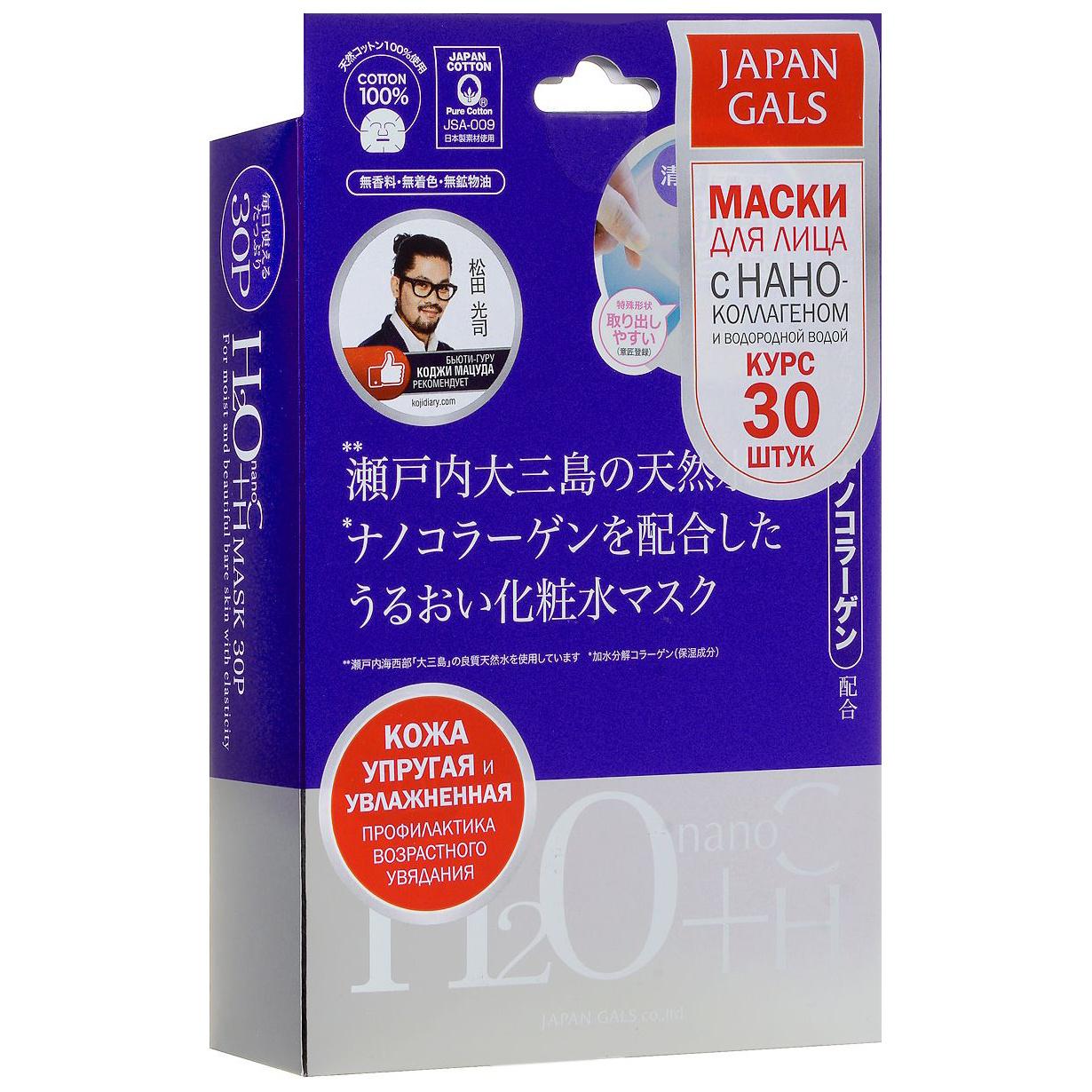 Маска для лица Japan Gals Водородная вода + Нано-коллаген 30 шт