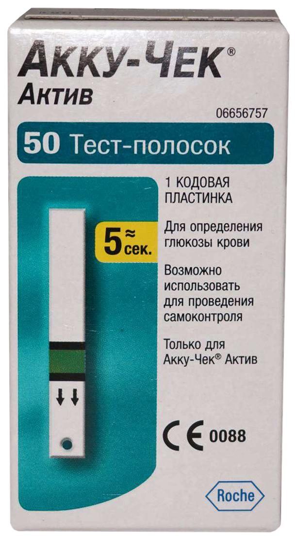 Купить Active-50, Тест-полоски для глюкометра Акку-Чек Актив (Accu-Chek Active) №50 шт, Roche