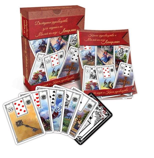 Доступное руководство для гадания на Малой колоде Ленорман. 36 карт и книга-руководство фото